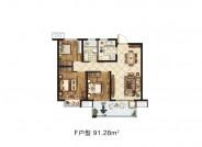F户型(建筑面积:91.28㎡ 3室2厅1卫)